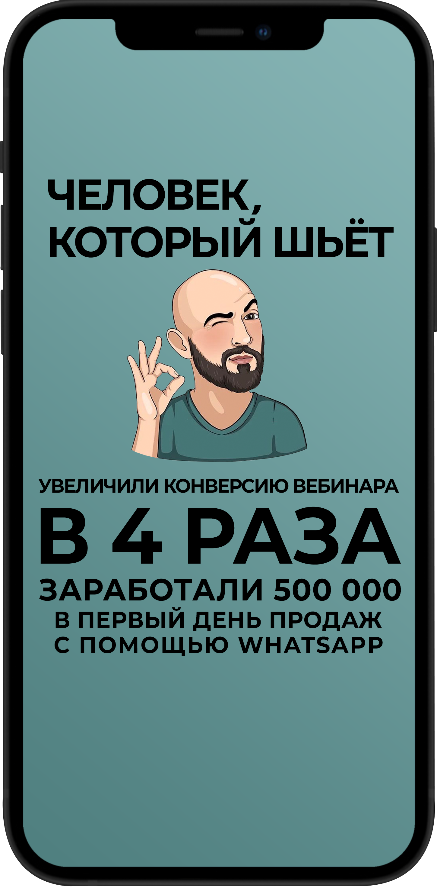 Клуб предпринимателей «Человек который шьет»