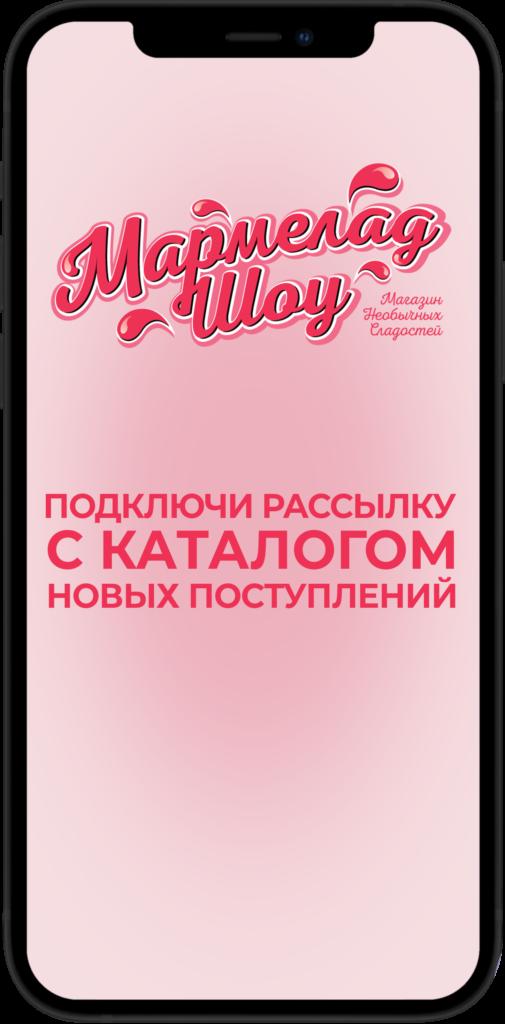Мармелад Шоу — интернет магазин сладостей