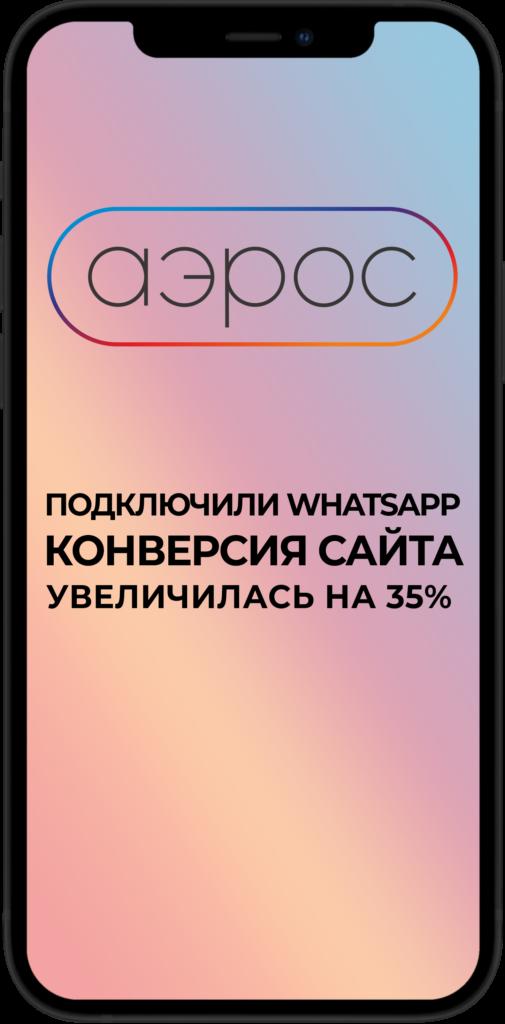 АЭРОС — интернет магазин бризеров №1