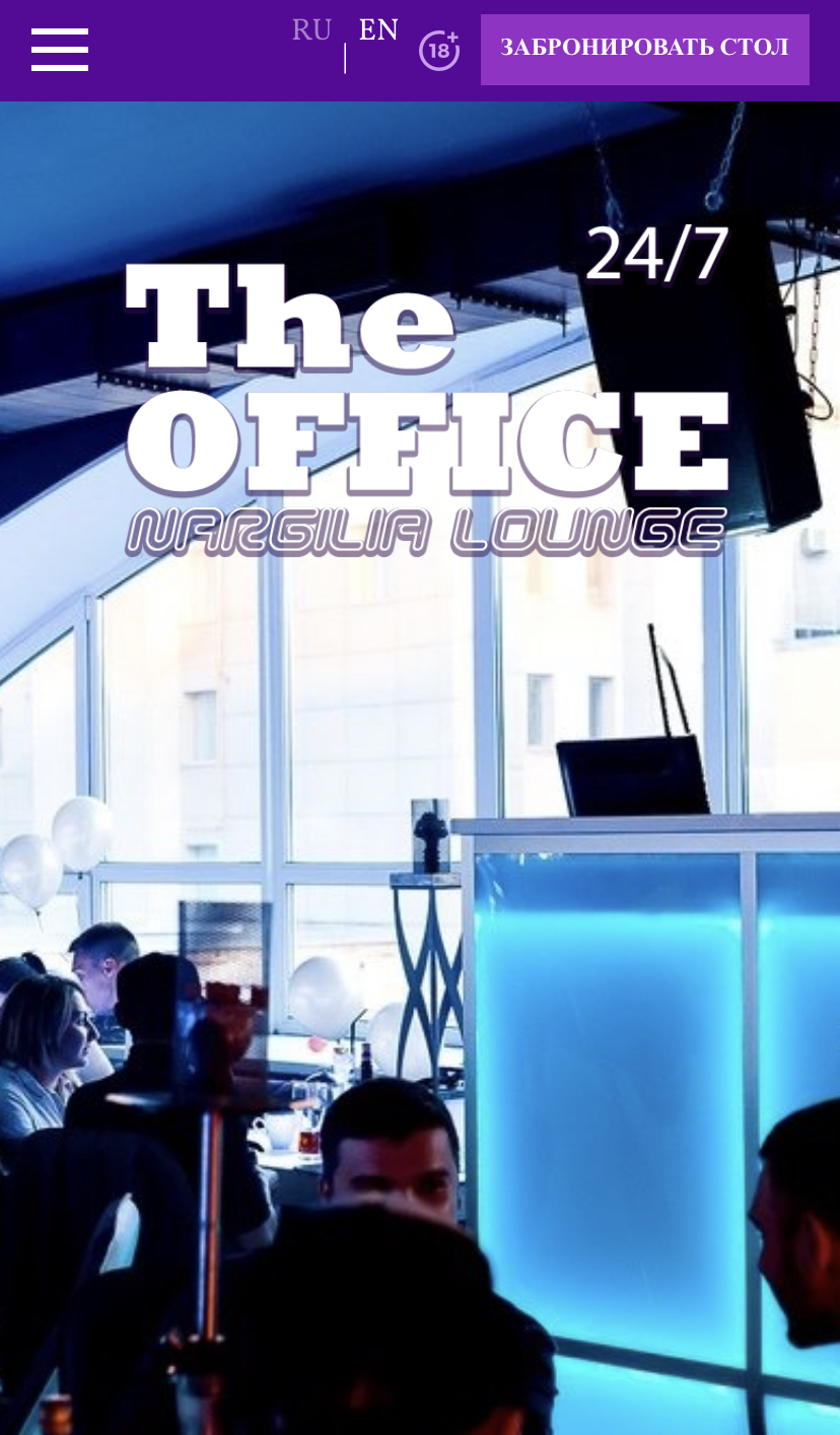 Lounge bar THE OFFICE